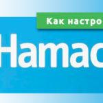 Как настроить Hamachi