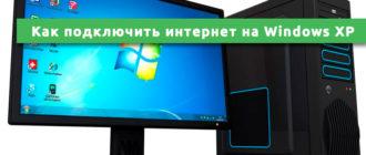 Как подключить интернет на Windows XP через кабель