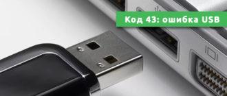 Код 43 ошибка USB