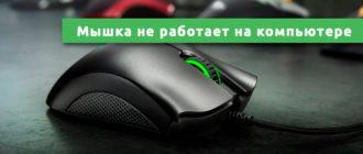 Мышка не работает на компьютере