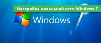 Настройка локальной сети Windows 7