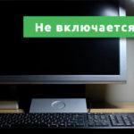 Не включается компьютер черный экран кулеры работают
