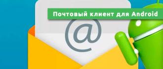 Почтовый клиент для Android