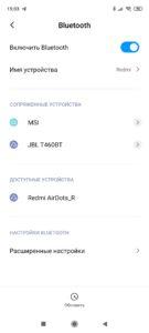 Доступные устройства Bluetooth