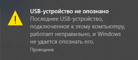 USB-устройство не опознано на Windows 10