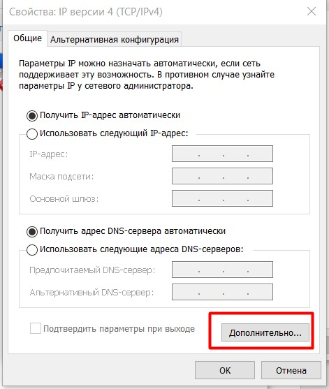 Свойства IPv4 - Дополнительно