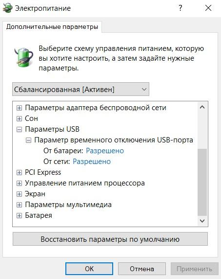 Запрет отключения питания в USB на Windows 10