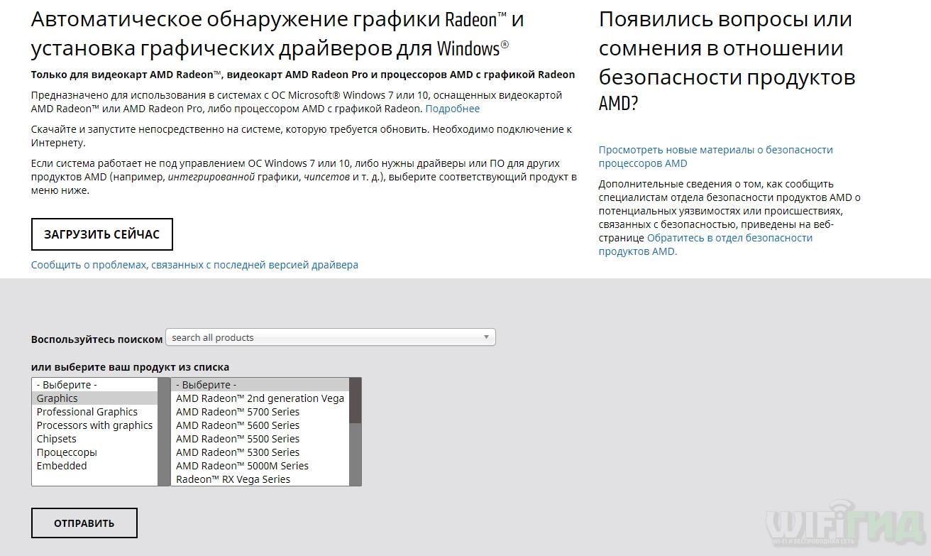 Как на Windows 10 обновить все драйвера: 7 способов
