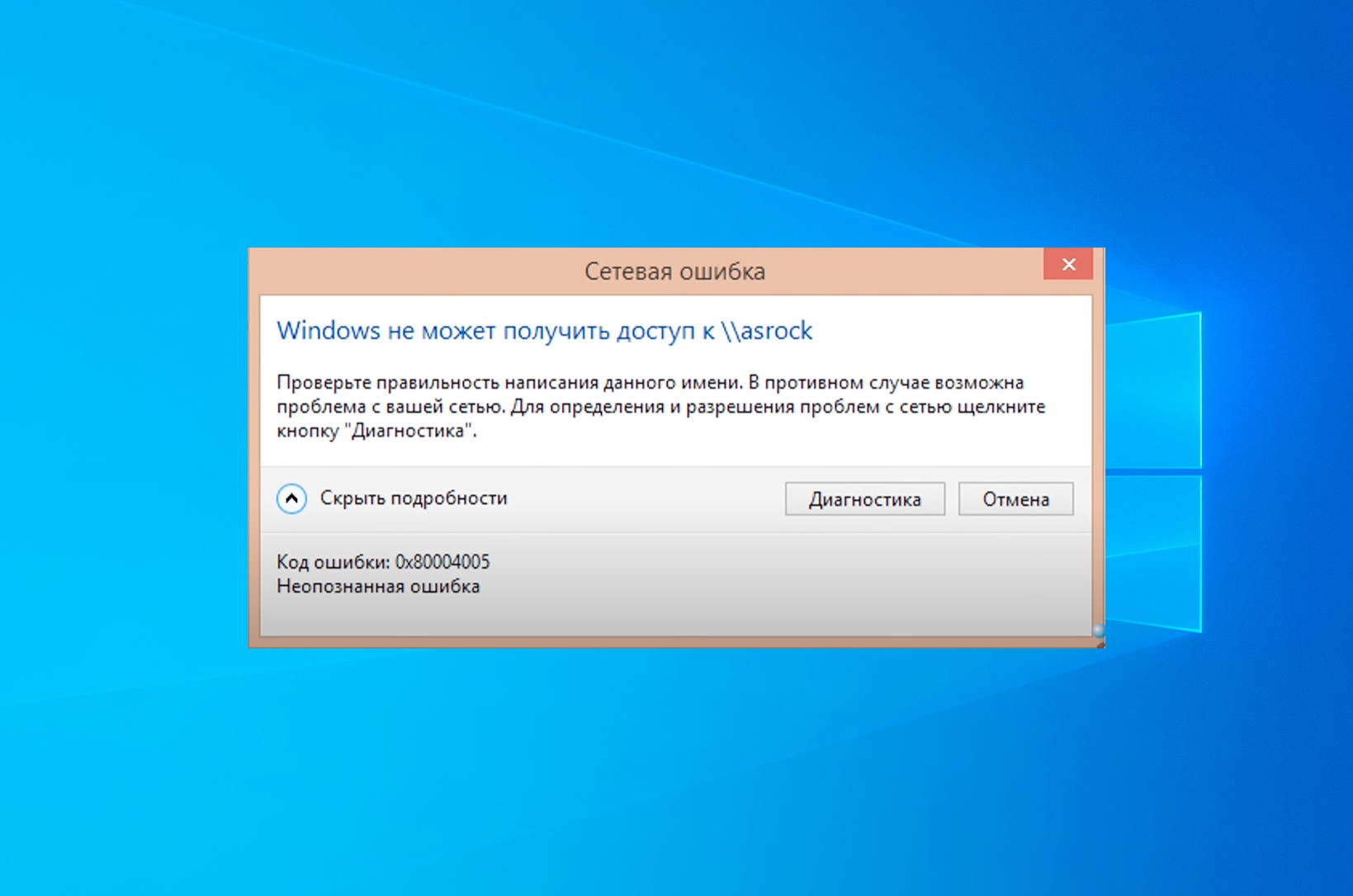 Windows не может получить доступ к сетевой папке
