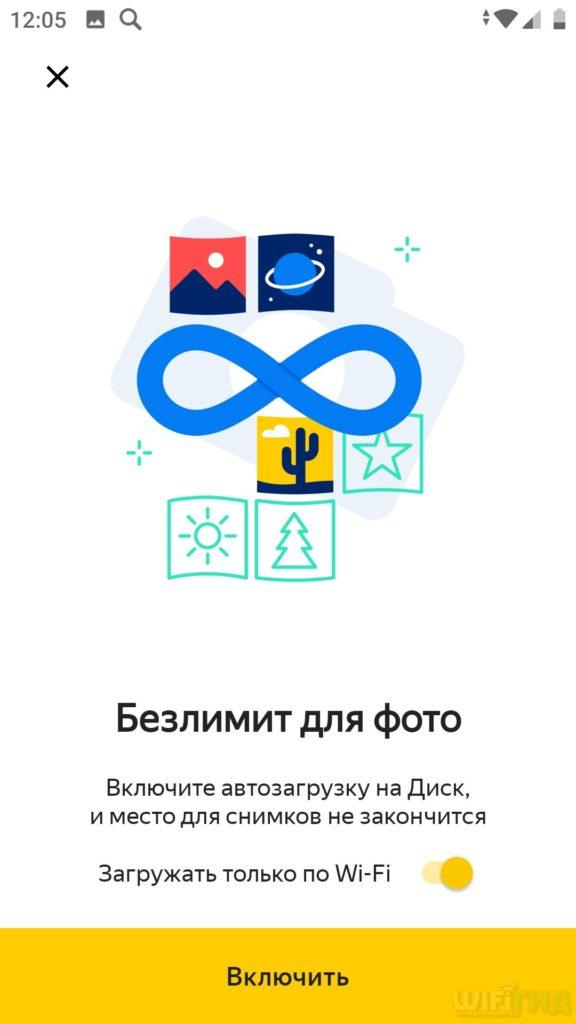 Создать Яндекс.Диск бесплатно для хранения фото и видео: пошаговая инструкция