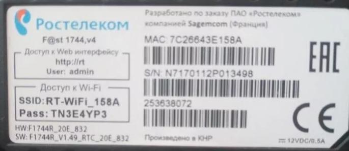 Как настроить Sagemcom F@st 1744 v4: интернет, Wi-Fi, IP-TV, прошивка, характеристики