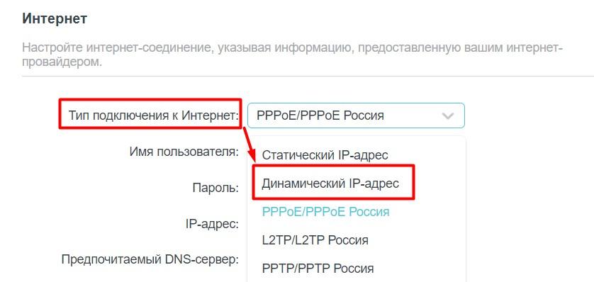 Выбор режима Динамический IP для IPoE