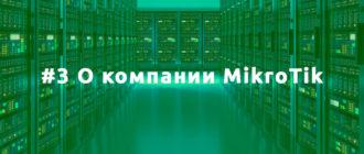 О компании MikroTik