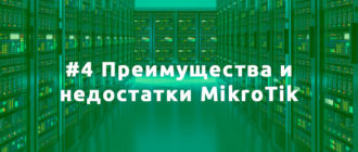 Преимущества и недостатки MikroTik