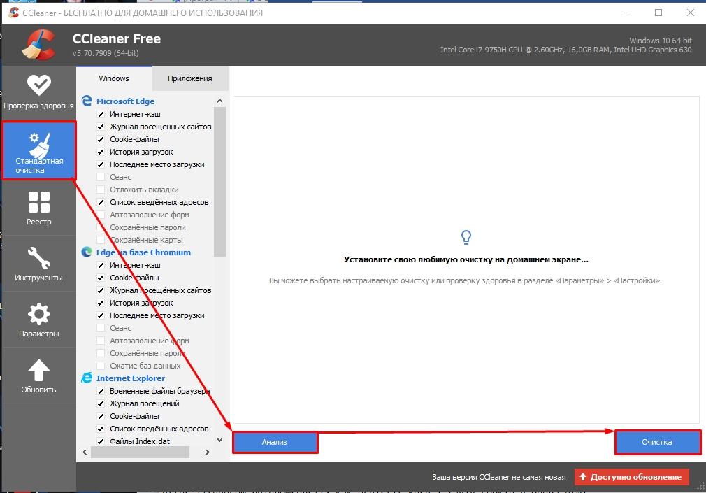 Как в Opera очистить куки: горячие клавиши, меню браузера, через систему и CCleaner