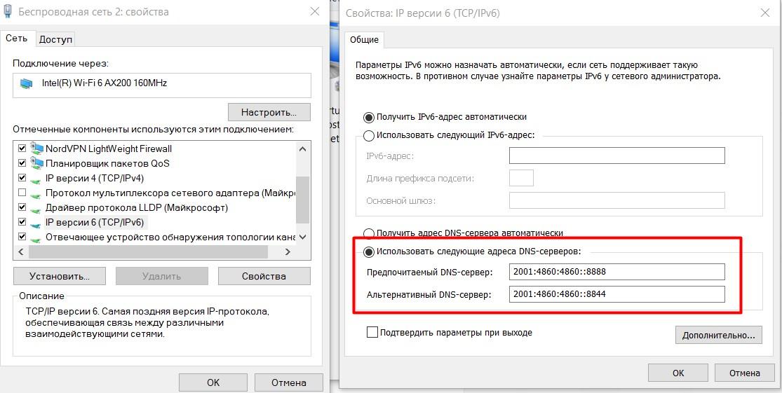 Настройка DNS IPv6