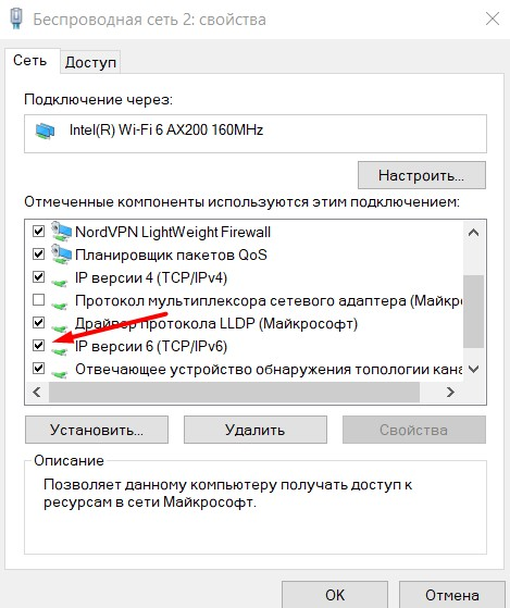 Отключение IPv6