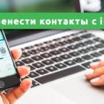 Как перенести контакты с iPhone на компьютер