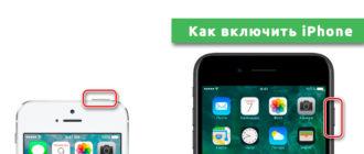 Как включить iPhone
