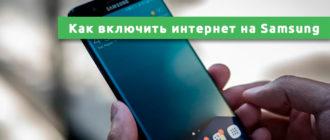 Как включить интернет на телефоне Samsung