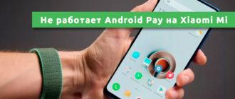 Не работает Android Pay на Xiaomi Mi