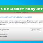 Windows не может получить доступ