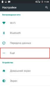 Как настроить интернет на Мотиве на телефоне от А до Я
