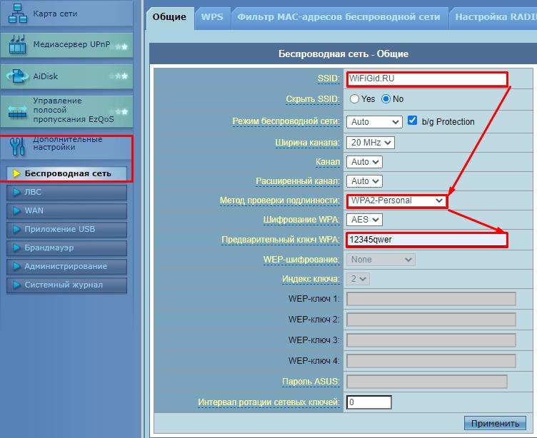 Настройка роутера ASUS RT-G32: интернет, Wi-Fi, IPTV, разные режимы работы