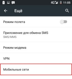 Мобильные сети