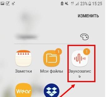 Как включить диктофон на Samsung во время разговора и для записи интервью