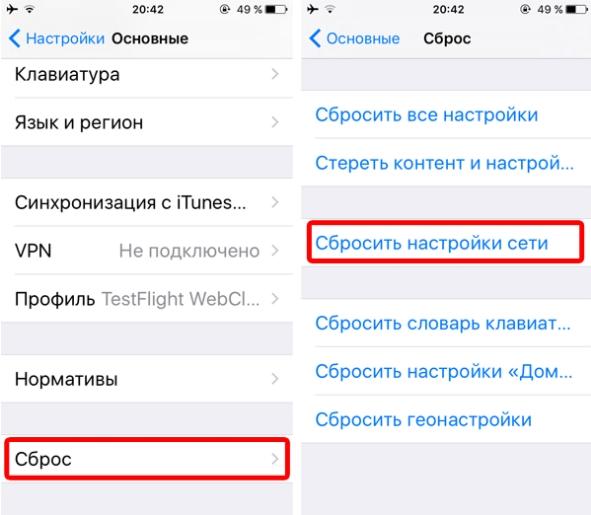 Почему не работает интернет на iPhone: причины и решения