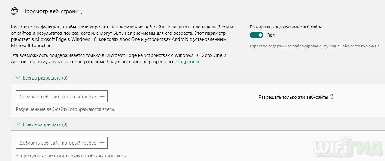Как поставить, настроить и отключить родительский контроль на Windows 10: полная инструкция
