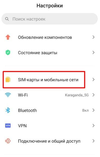 Xiaomi SIM-карты и мобильные сети