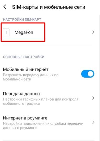 Xiaomi Выбор СИМ-карты