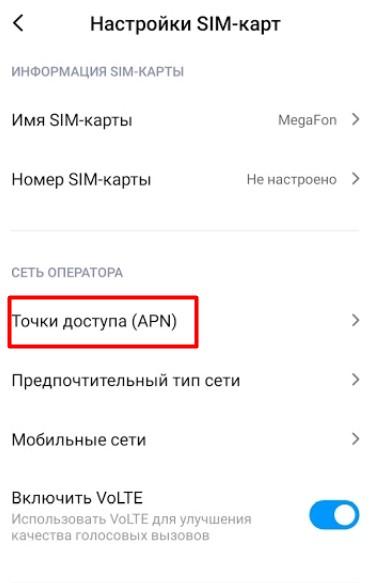 Xiaomi Точки доступа (APN)