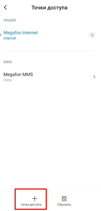Xiaomi Новая точка доступа