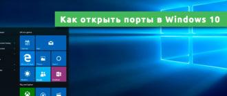 Как открыть порты в брандмауэре Windows 10