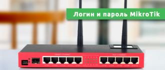 Логин и пароль MikroTik