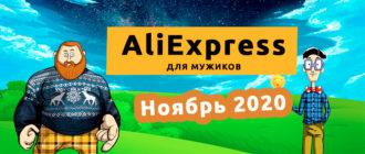 Алиэкспресс 2020 10