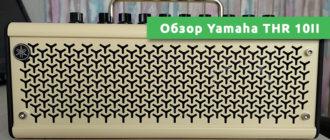 Обзор Yamaha THR 10II