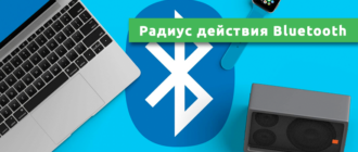 Радиус действия Bluetooth