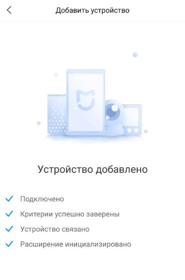 Mi Home - Устройство Добавлено