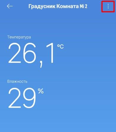 Mi Home - Датчик температуры и влажности - Вход в настройки