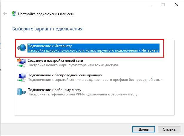 Ошибка 629: Подключение было закрыто удаленным компьютером – Windows 7 и 10