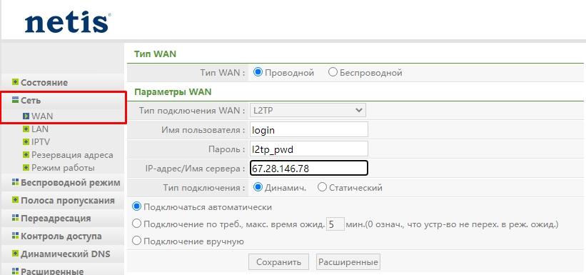 Netis MW5230: настройка интернета и Wi-Fi, прошивка, список поддерживаемых модемов
