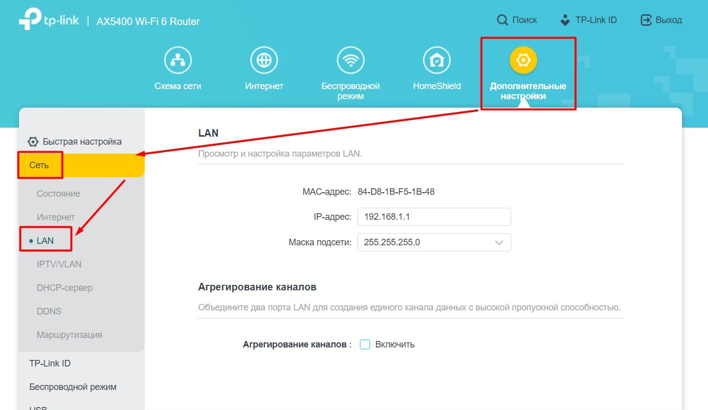 TP-Link Archer AX73 (AX5400): обзор и настройка роутера от А до Я