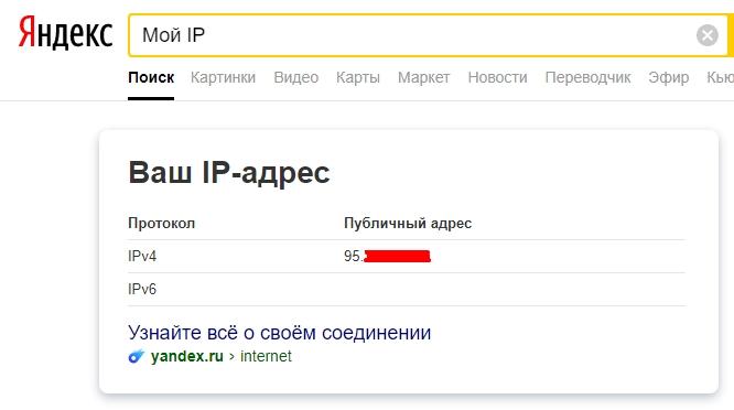 Как поменять IP адрес компьютера на Windows 10: 5 способов