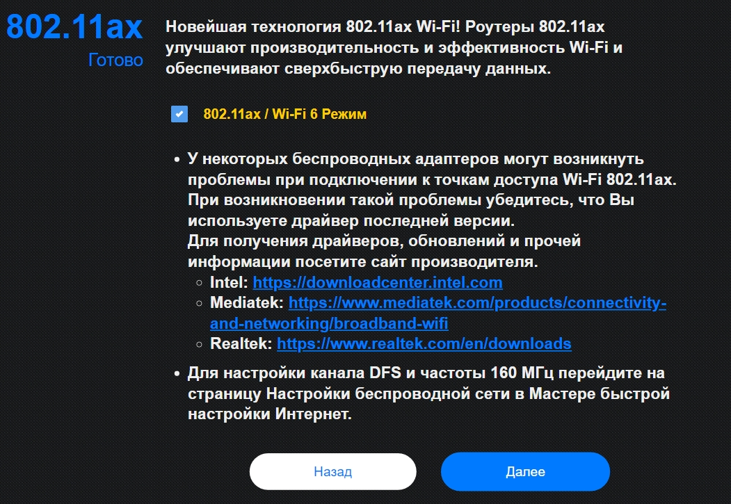 ASUS RT-AX86U (AX5700): обзор и настройка игрового роутера