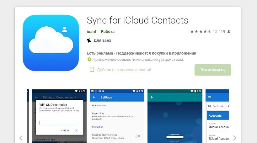 Как перекинуть фото с iPhone на Android через Bluetooth: можно или нет?