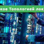 Что понимается под Топологией локальной сети